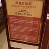 台湾旅行(台北)へ行ってきました4 サンワンホテルの朝食と日本への帰還
