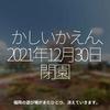 1243食目「かしいかえん、2021年12月30日閉園」福岡の遊び場がまたひとつ、消えていきます。