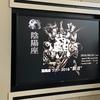 18.09.01 陰陽座 全国ツアー2018『覇道』@なんばHatch