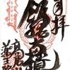 【東京都八王子市】高尾山 有喜寺 薬王院