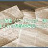 離婚協議(17/12/26)-相手方弁護士文書婚姻費用について-