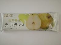 ウチカフェ「日本のフルーツ」ラ・フランスの果汁感で喉が潤う件。この果汁感は、本物だ。