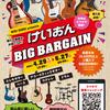 店舗情報【けいおんBIG BARGAIN 2021 ONLINE】のご案内♪