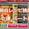 【刀剣乱舞】重騎兵レシピで刀装10連検証!パートⅣ