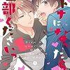 【BL】オトナになったら全部くださいっ (gateauコミックス) など、本日のkindle新刊