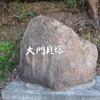 福山史跡「大門貝塚」