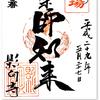 影向寺の御朱印(川崎市・宮前区)〜天平時代から続く古刹はシットリ、ヒッソリ
