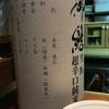 【おどりゃ酒豪しやげたるぞ!】広島飲んだくれで過多酒の変㊤~岸本食堂でカレー昼酒ゴニョニョ→中心部おすすめ日本酒酒屋巡り(解説付き)→いぶしぎんで極上燗酒と肴を浴びる