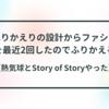 ふりかえりの設計からファシリを最近2回したのでふりかえる(熱気球とStory of Storyやった)
