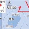 <尖閣諸島>領空近くを露軍ヘリ飛行 空自機が緊急発進