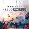 SFやねぇ…:映画評「HELLO WORLD」