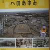 群馬県立歴史博物館 第103回企画展『古墳大国群馬へのあゆみ』