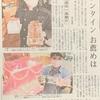 中日新聞東三河版 バレンタインお薦めは