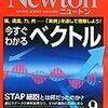 Newton(ニュートン)2014年09月号 「実例」を通してよくわかる!ベクトル/ 白紙にもどったSTAP論文