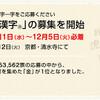 漢字検定、申込受付中!