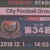 第34節 横浜F・マリノス VS セレッソ大阪