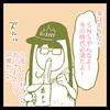 漫画家アシスタント回顧録~きっかけ⑤おまけ~