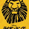 『ライオン・キング』@劇団四季