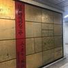 尾張の歴史が学べる名古屋市博物館に行ってきた。〔#48〕