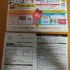 【9/30】サンドラッグ×hoyu×Hello Kitty 実質タダ以上におトク!お試しキャンペーン【レシ/はがき*web】