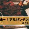 【東京 神泉駅】お肉が美味しい!アルゼンチン料理。コスタラティーナ。
