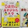 赤ちゃんのあやし方の本「0歳児とのあそびかた大全」