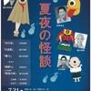 大阪◆7/21(土)◆第13回 夏夜の怪談