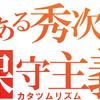 【トンデモ】八木秀次「保守とは何か」(『正論』2017年3月号)
