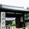 2018年9月奈良⑥ 古都奈良の文化財、元興寺で古代に思いを馳せてみる