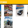 【Kindle雑誌】【2017/08/31発売】 「日本の城」,「軽トラ CUSTOM Magazine」,「MITSUBISHI DELICAカスタムブック」,「スーパー戦隊 Official Mook」 など