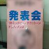 リトミックの発表会☆