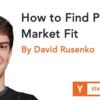 どうやってプロダクトマーケットフィットを見つけるか (Startup School 2018 #06, David Rusenko)