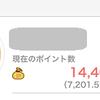 2017年4月分ポイント交換と増量キャンペーン(ちょびリッチ→ドットマネー)