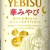 サッポロビール  『ハロウィンデザイン』缶ビールを発売