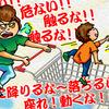 街で見かけた「自業自得の親たち」は、自分のやってる事に 気が付かないのかな?