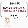 【最新情報】TikTok(ティックトック)でバズっている化粧品や美容品まとめ❗️