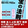 【瞬読トレーニング3日目】岡田斗司夫 FREEex著「人生の法則 「欲求の4タイプ」で分かるあなたと他人」