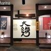 【福岡県福岡市】居酒屋メニューがお得な「大地のうどん」博多駅南店