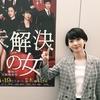 波瑠の未解決の女 最終回!!