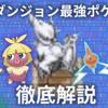 【ポケダン時闇空】Lv1ダンジョン最強・☆ランクポケモン徹底解説!【うんめいのとう・ゼロのしま なんぶ】