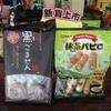 七尾製菓の「抹茶パピロ」と「黒ごません」