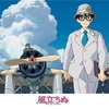 「風立ちぬ」戦争と日本人 The Wind Rises: The Japanese War Experience (Part 2)