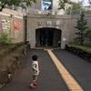 足立生物園(足立区)年パスキャンペーンも!ママ目線の子供の遊び場・公園情報