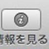 MacのOS Xを10.8.4にアップデートしたらフォントが変わってることに気づいた!