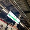 こまち45号の上野駅停車 【ダイヤ改正】
