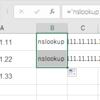IPアドレスからアクセス元のホストを取得する(nslookup)