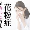 """花粉症が""""治った""""方法【1ヶ月間でやった4つの健康法の解説】"""
