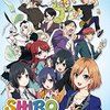 SHIROBAKO 1~12話