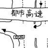 5日間で西日本一周を達成した僕が教える、ヒッチハイクのコツ総まとめ。