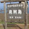 見附島(軍艦島)に上陸したかった!見所と周辺の観光名所も